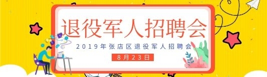 2019张店区退役军人专场招聘会