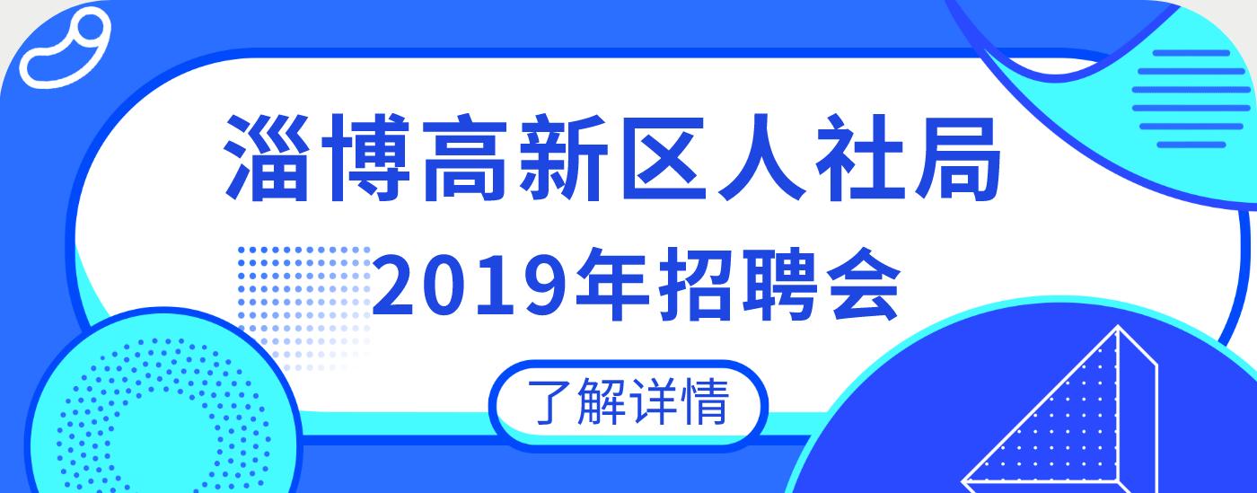 淄博高新区人社局2019年招聘会