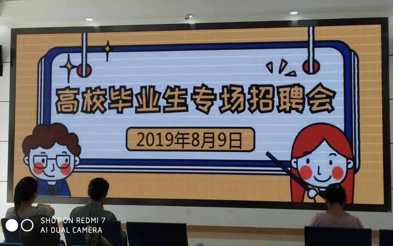 周村区2019