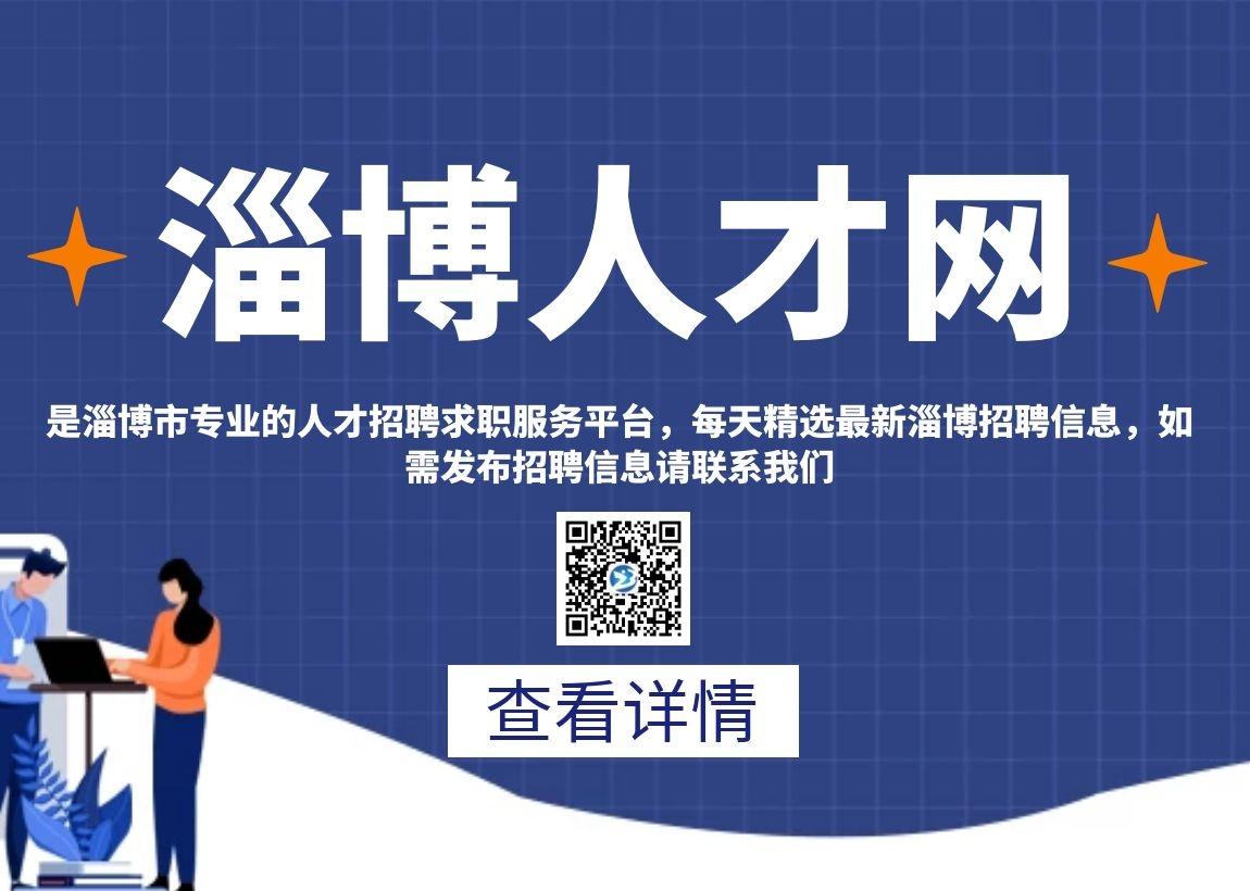 沂源县公安局2020年招聘警务辅助人员公