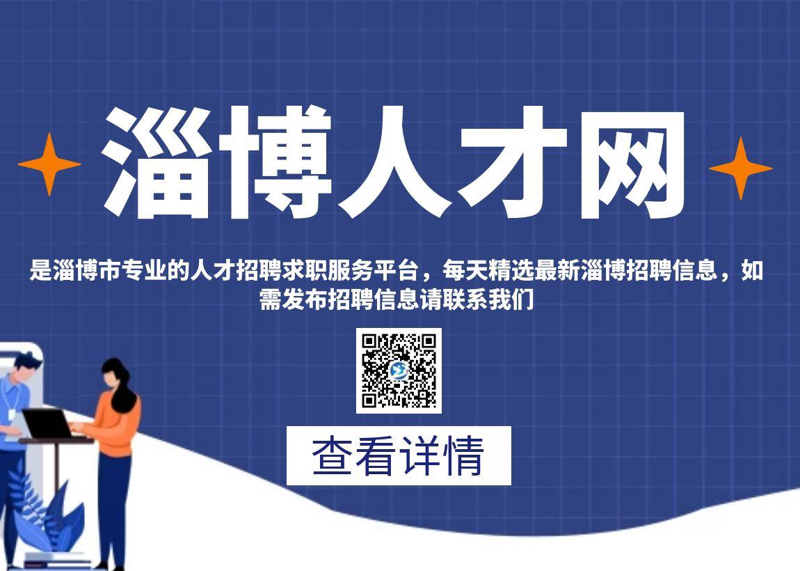 淄博鲁宏人力资源服务有限公司招聘公告
